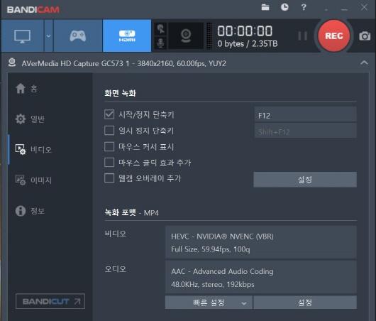 반디캠_비디오설정창.jpg
