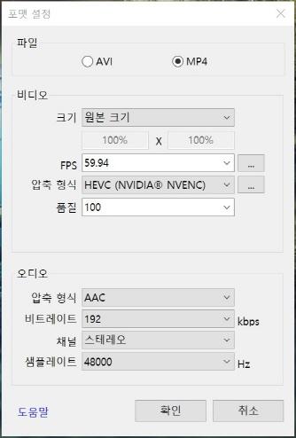 반디캠_포맷설정.jpg