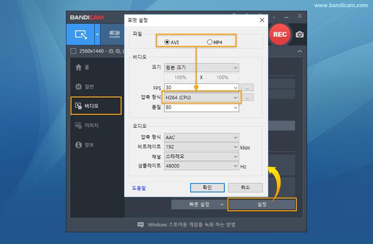 반디캠, XVID 비디오 코덱