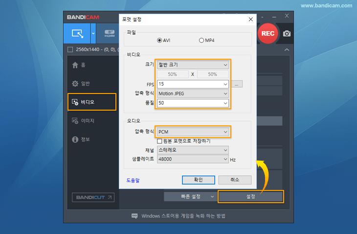 lagging-bandicam-settings2.png