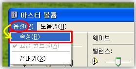 윈도우XP 소리녹음 방법2