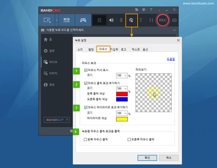bandicam-mouse-cursor.png