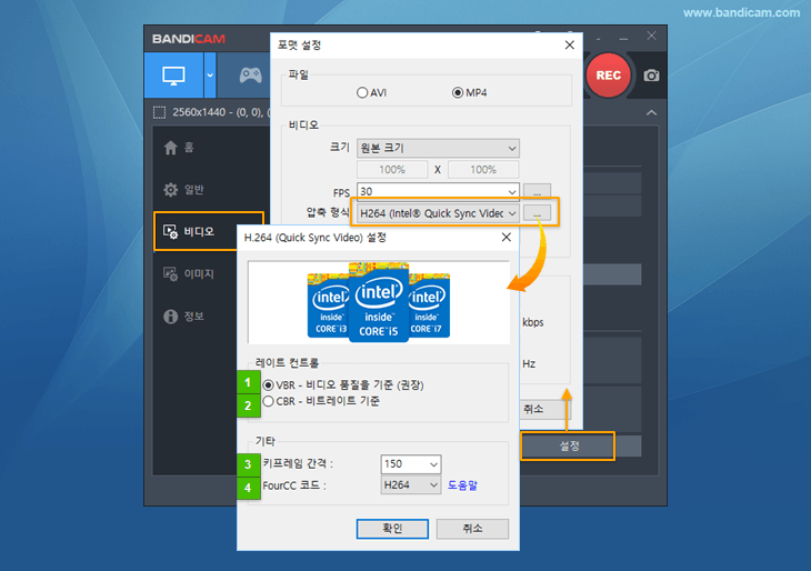 반디캠-Intel® Quick Sync video 적용