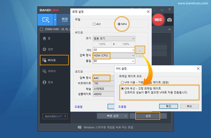 반디캠, 동영상 편집, MP4 설정